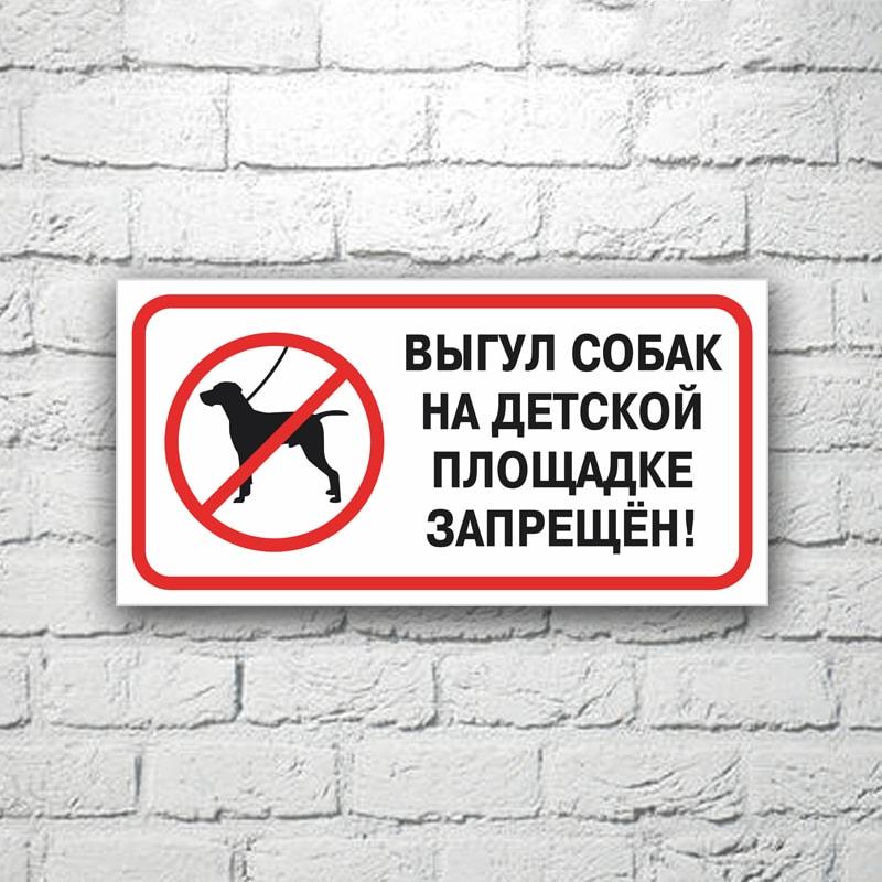 Табличка Выгул собак на детской площадке запрещен! 30х15 см (код 91209)