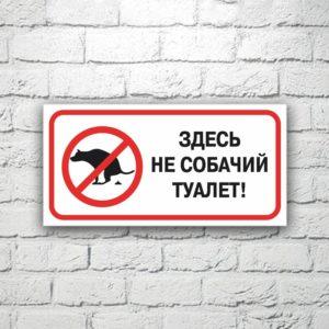 Табличка Здесь не собачий туалет! 30х15 см (код 91210)