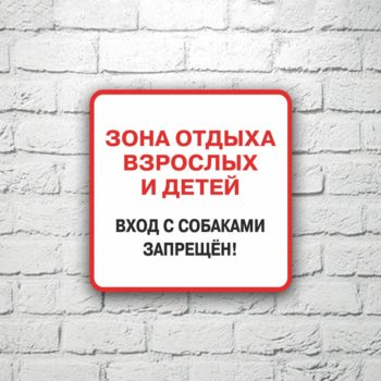 Табличка Вход с собаками запрещен! 20х20 см (код 91211)
