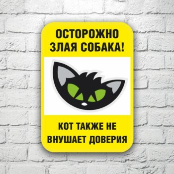 Табличка Осторожно злая собака! Кот тоже не внушает доверия 14х20 см (код 90716)