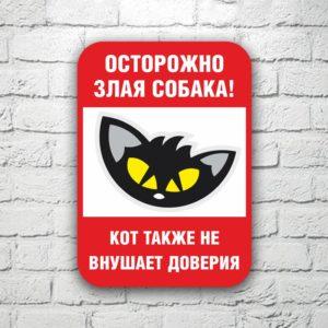 Табличка Осторожно злая собака! Кот тоже не внушает доверия 14х20 см (код 90716.1)