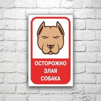 Табличка Осторожно злая собака 13х20 см (код 90703)