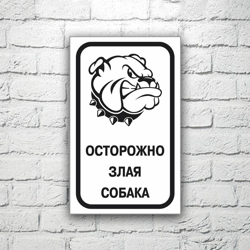 Табличка Осторожно злая собака 13х20 см (код 90704)