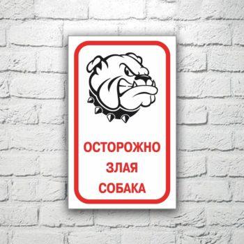 Табличка Осторожно злая собака 13х20 см (код 90704.1)