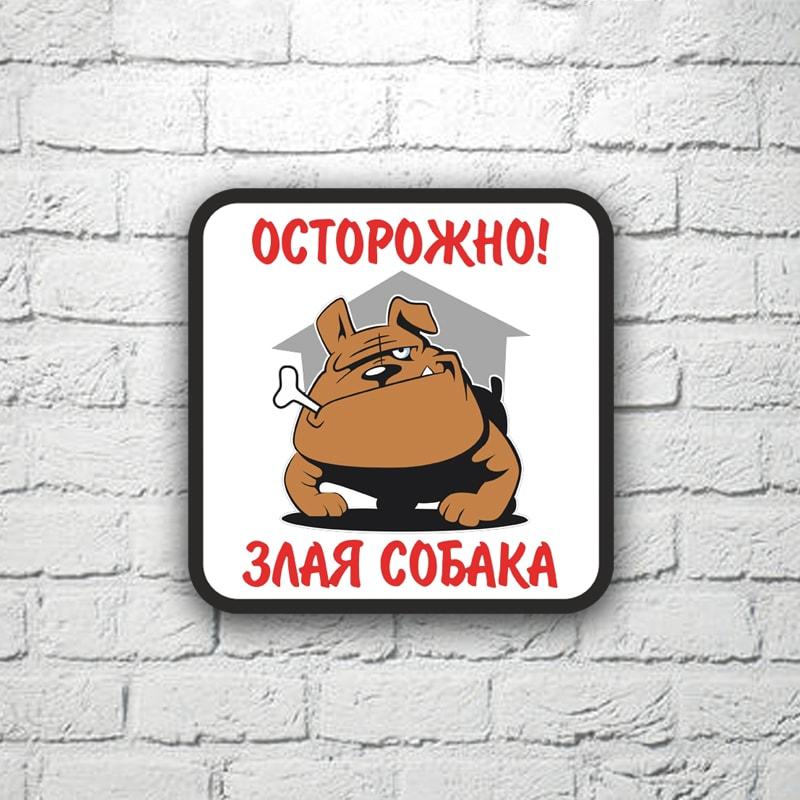 Табличка Осторожно злая собака 20х20 см (код 90705)