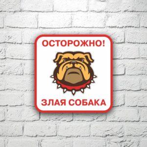 Табличка Осторожно злая собака 20х20 см (код 90706)