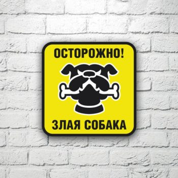 Табличка Осторожно злая собака 20х20 см (код 90708)