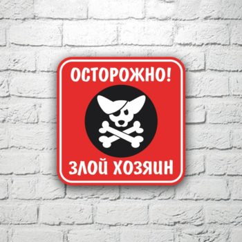 Табличка Осторожно злой хозяин 20х20 см (код 90710)