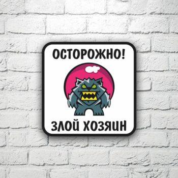Табличка Осторожно злой хозяин 20х20 см (код 90711)