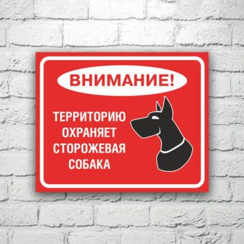 Табличка Внимание! Территорию охраняет сторожевая собака 25х20 см (код 90713)