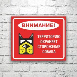 Табличка Внимание! Территорию охраняет сторожевая собака 25х20 см (код 90712)