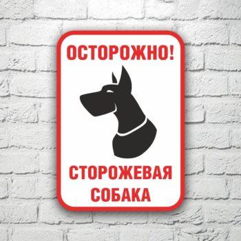 Табличка Осторожно! Сторожевая собака 20х29 см (код 90714)