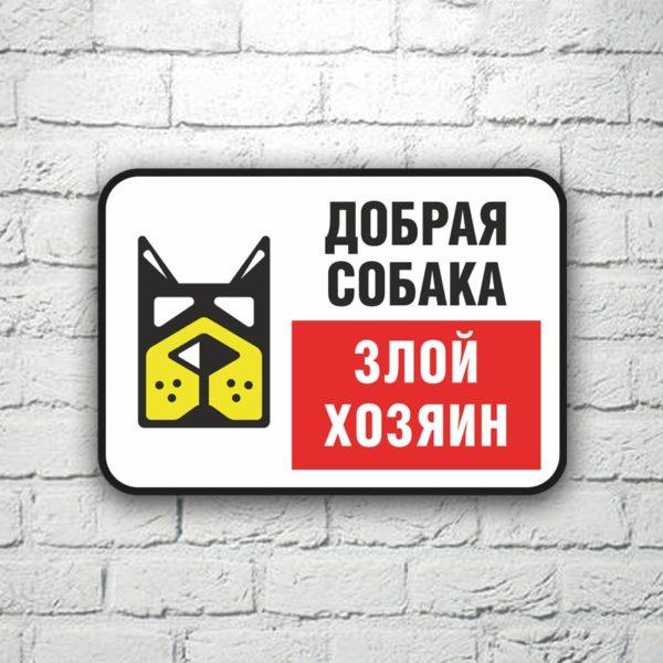 Табличка Добрая собака, злой хозяин 29х20 см (код 90715)
