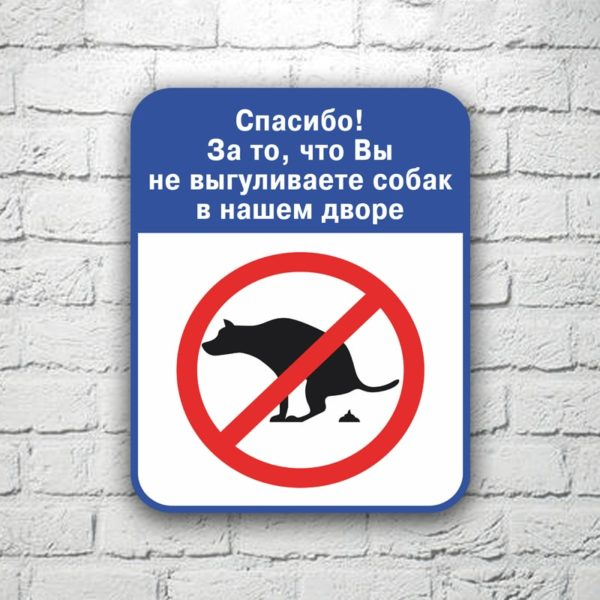 Табличка Спасибо! За то, что вы не выгуливаете собак в нашем дворе 20х25 см (код 91212)