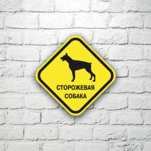 Табличка Сторожевая собака 15х15 см (код 90717)