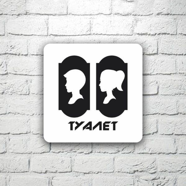Табличка Туалет 15х15 см (код 90811)