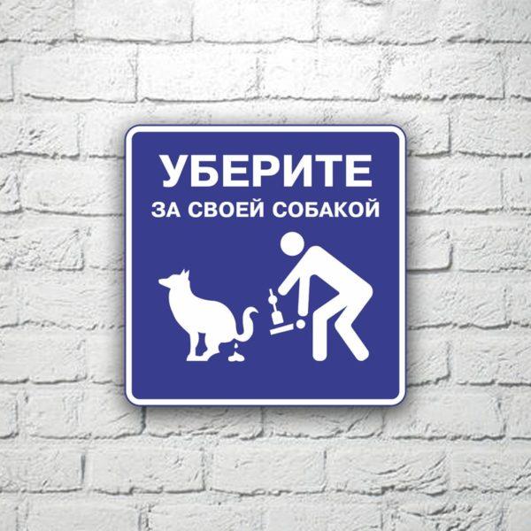 Табличка Уберите за своей собакой 20х20 см (код 91215)
