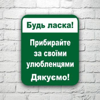 Табличка Пожалуйста! Убирайте за своими питомцами 20х25 см (код 91213)