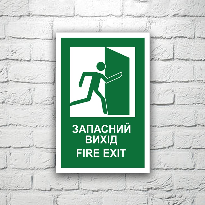 Табличка Запасной выход 10х15 см (код 90501)