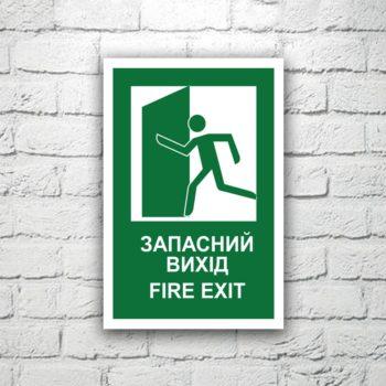 Табличка Запасной выход 10х15 см (код 90502)