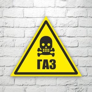 Табличка Осторожно. Газ 22х19 см (код 90625)