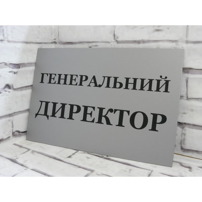 Табличка на дверь из пластика