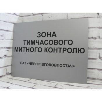 Табличка из алюмокомпозита 60х40 см (код 90409.1)