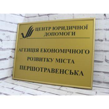 Табличка на дверь из пластика с рамкой 40х30 см (код 90211)