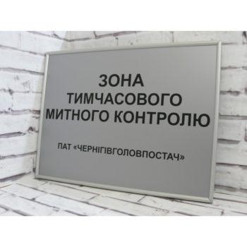 Табличка из алюмокомпозита с рамкой 60х40 см (код 90410.1)