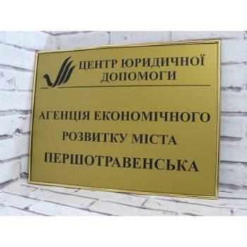 Табличка из алюмокомпозита с молдингом 60х40 см (код 90411.1)