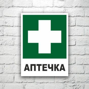 Знак Аптечка первой помощи 15х20 см (код 90507)