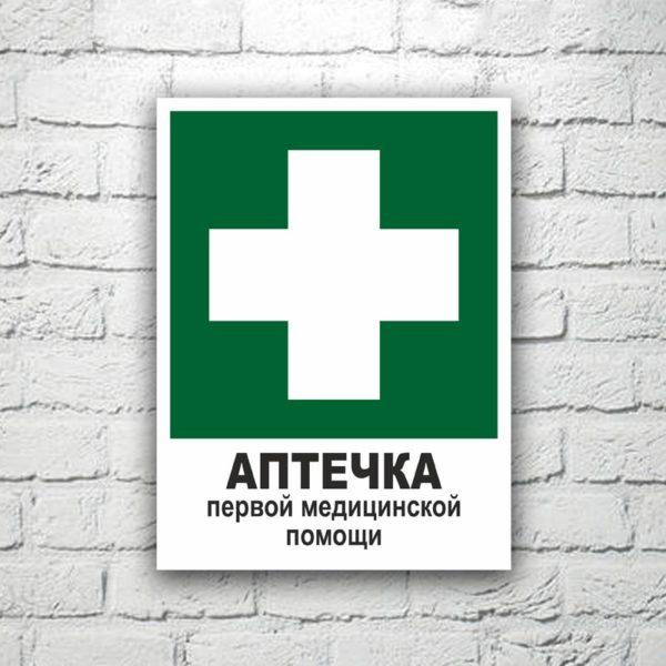 Знак Аптечка первой помощи 15х20 см (код 90508)