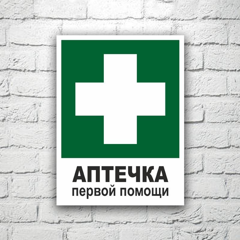 Знак Аптечка первой помощи 15х20 см (код 90509)