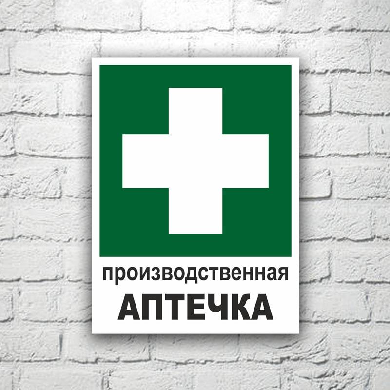 Знак Производственная аптечка 15х20 см (код 90535)