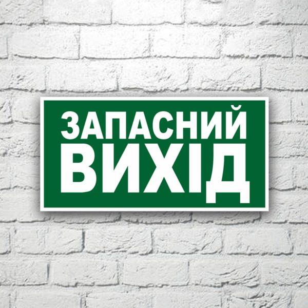 Знак Указатель запасного выхода 30х15 см (код 90540.1)