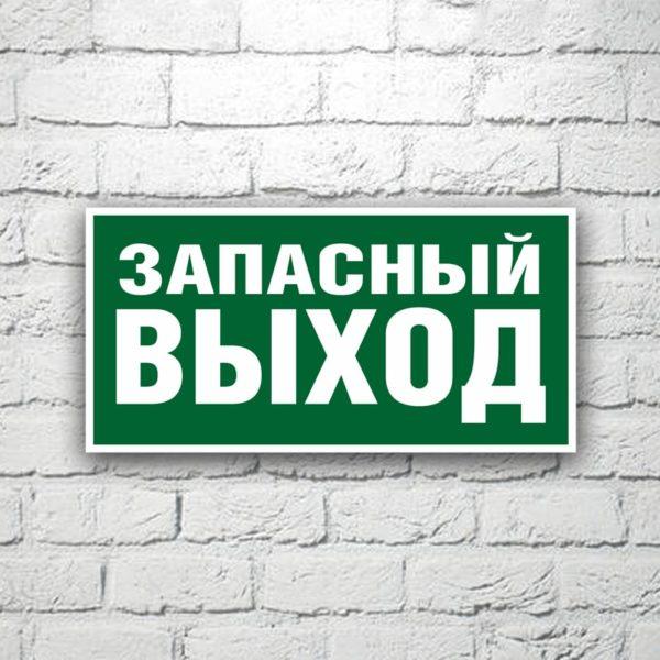 Знак Указатель запасного выхода 30х15 см (код 90540)