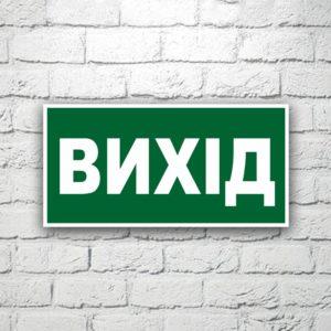 Знак Указатель выхода 30х15 см (код 90539.1)