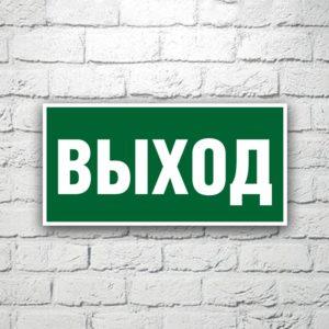 Знак Указатель выхода 30х15 см (код 90539)