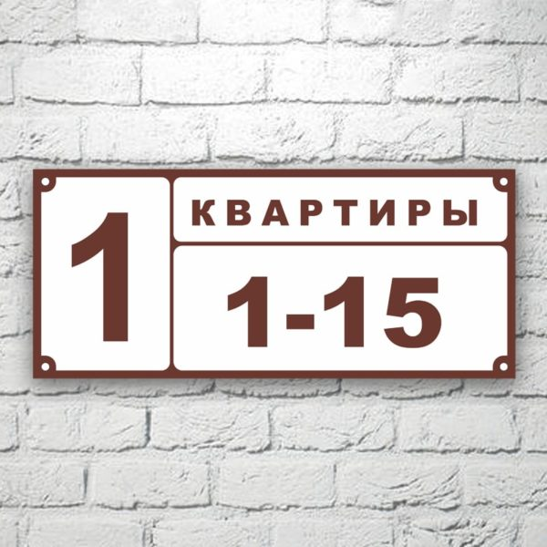 Табличка на подъезд 30х13 см (код 90114)