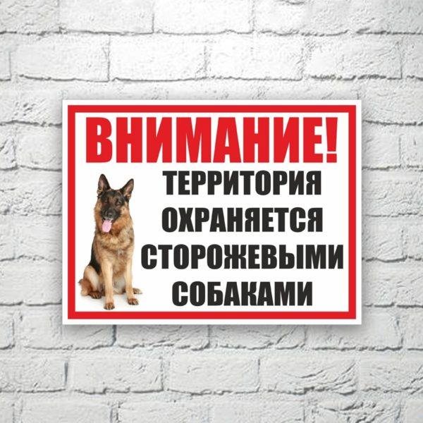 Табличка Внимание! Территория охраняется сторожевыми собаками 20х15 см (код 90718)