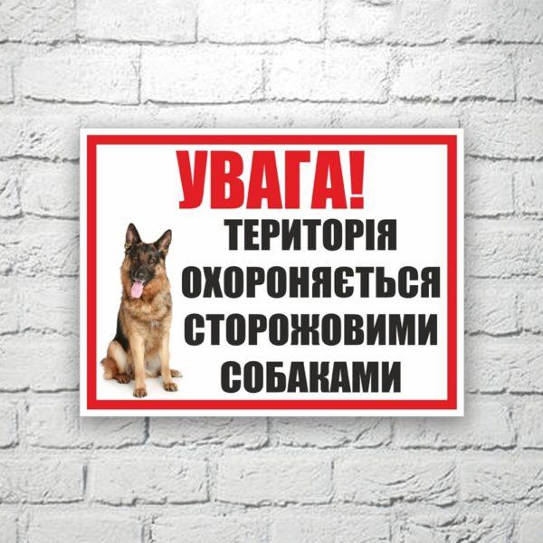 Увага! Територія охороняється сторожовими собаками 20х15 см (код 90718.1)
