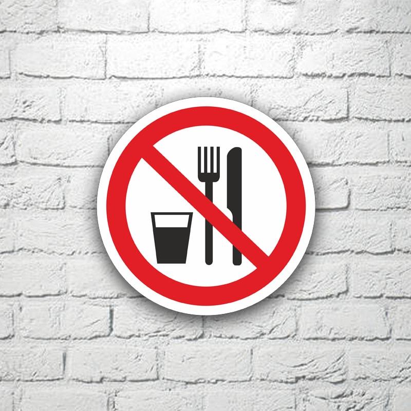 Табличка Запрещается принимать пищу 15х15 см (код 91119)