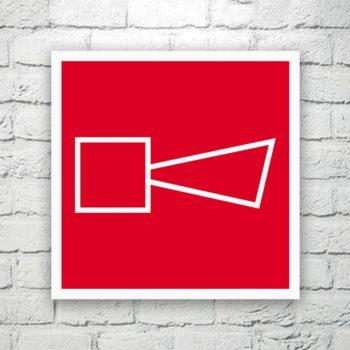 Табличка Звуковой оповещатель пожарной тревоги 20х20 см (код 91301)