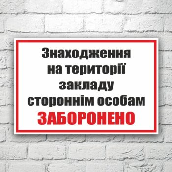 Табличка Знаходження на території закладу стороннім особам заборонено 42х28 см (код 90906)