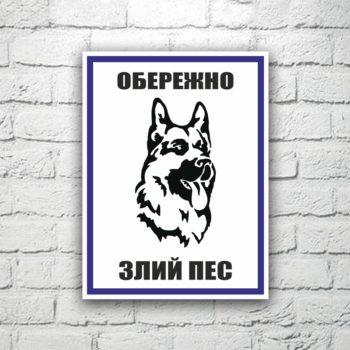 Табличка Обережно злий пес 15х20 см (код 90719)
