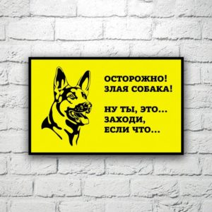 Табличка Осторожно! Злая собака! 30х20 см (код 90720)