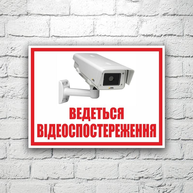 Табличка Ведется видеонаблюдение 20х15 см (код 90903)