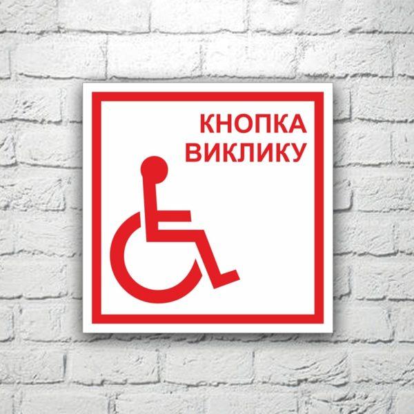 Табличка Кнопка виклику 12х12 см (код 90904)