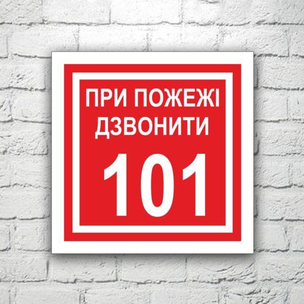 Табличка При пожежі дзвонити 101 10х10 см (код 90907)