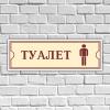 Табличка Мужской туалет 30х10 см (код 90803.1)